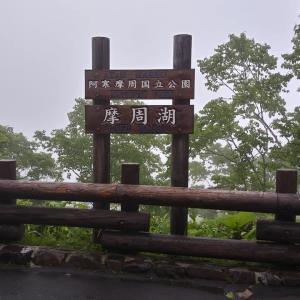 霧の摩周湖から北海道に別れを告げて