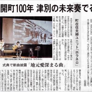 津別町開町100年記念式典