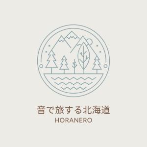 音で旅する北海道 -写真募集-