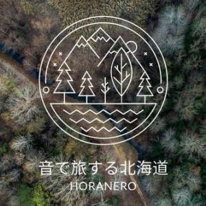 【音で旅する北海道】第二弾の写真とコメント募集中!