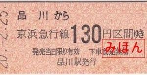 京浜急行電鉄 品川駅発行金額式券の日付印字