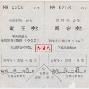 吉祥寺駅発行 新宿廻り竜王ゆき 片道連続乗車券