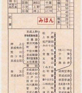 新京成電鉄 乗務区乗務員発行 車内補充券