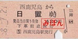 西鹿児島駅発行 伊集院接続 日置駅ゆき連絡片道乗車券