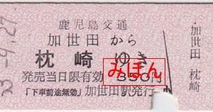 鹿児島交通 加世田駅発行 枕崎駅ゆき片道乗車券