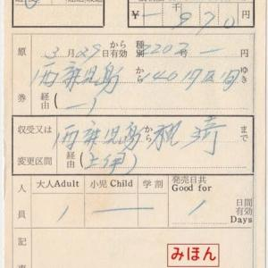 鹿児島交通 加世田車掌区乗務員発行 第1種車内補充券
