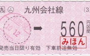 JR九州 市来駅から560円区間ゆき片道乗車券