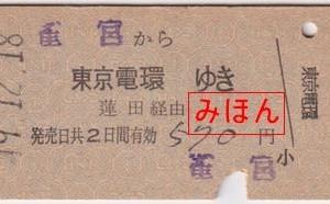 雀宮駅発行 東京電環ゆき片道乗車券