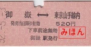 金額式以外の集中印刷券  ~その1