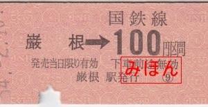 集中印刷券の切断状況