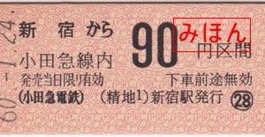 小田急電鉄 集中印刷券