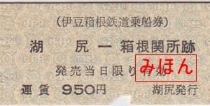 伊豆箱根鉄道 湖尻から箱根関所跡ゆき 片道乗船券