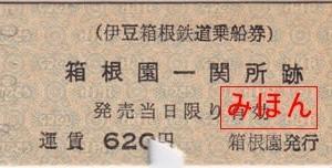 伊豆箱根鉄道 箱根園から関所跡ゆき 片道乗船券