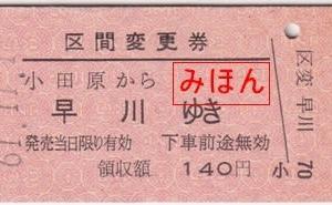 小田原駅発行 早川ゆき区間変更券