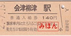 JR東日本 会津柳津駅発行 普通入場券