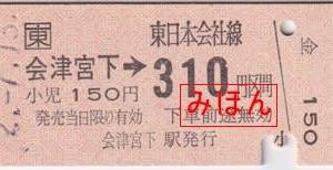 JR東日本 会津宮下駅から310円区間ゆき 片道乗車券