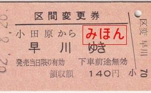 JR東日本 小田原駅発行 区間変更券 ~その1