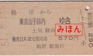 鵜原駅発行 東京山手線内ゆき 片道乗車券