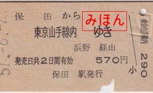 保田駅発行 東京山手線内ゆき片道乗車券