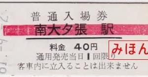 三菱石炭鉱業大夕張鉄道 南大夕張駅 普通入場券