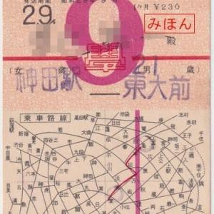 東京都交通局 電車通学定期乗車券