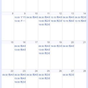 12月の予定を更新しました