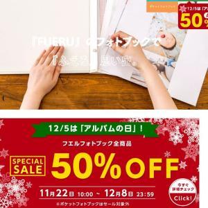 12/5はアルバムの日!イヤーアルバムをつくろう!