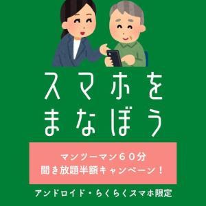 スマホをまなぼう★シニア対象マンツーマン半額!