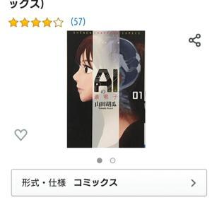 AIの遺伝子