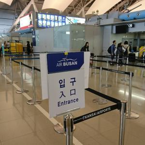 5月韓国旅行出国まで