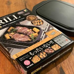 魚焼きグリルをオーブンに!グリルパン ランチーニ