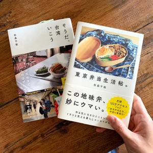 東京弁当生活。のブログ本、Kindle版リリースのお知らせ