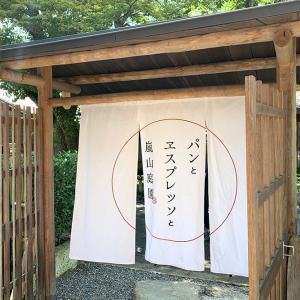 京都嵐山「パンとエスプレッソと嵐山庭園」でブランチを