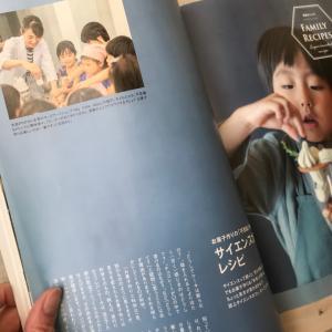 【PRESS】雑誌 momo