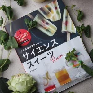 【3刷】不思議なお菓子レシピ サイエンススイーツ