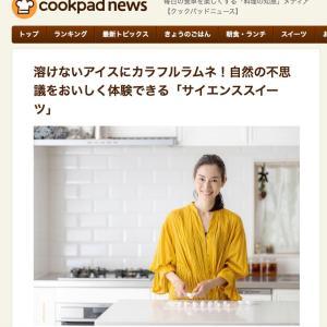 【PRESS】cookpad news