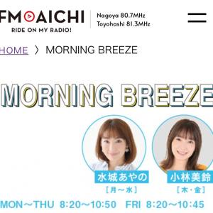【PRESS】FM AICHI モーニングブリーズ
