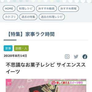 【PRESS】今日感!テレビ
