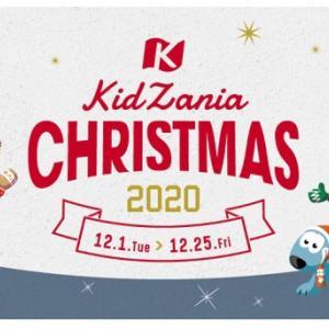 【インビテーション】キッザニア CHRISTMAS 2020 サイエンススイーツ