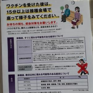 ワクチン接種への道 1回目接種
