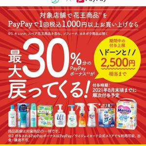 花王の商品、PayPayで買おう~♪