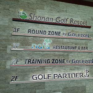湘南ゴルフリゾートでランチ