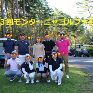 第3回モンターニャゴルフ大会