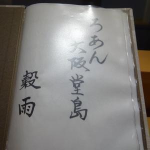 艶のあるお蕎麦(*'▽')堂島ろあん