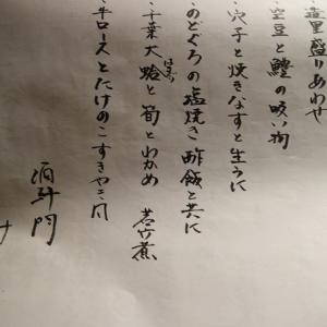大蛤と筍とわかめ(∩´∀`)∩お初天神 酒肆 門