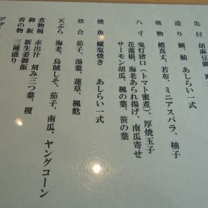 ヤフーブログへさようなら(o_ _)o))京都つる家さんでの食事