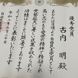 党勢拡大14年!