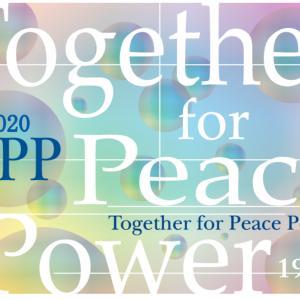 持続可能(Sustainable)な平和のつくり方とは?