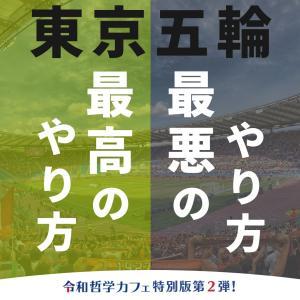 「東京五輪の最悪のやり方、最高のやり方」今夜徹底討論♪