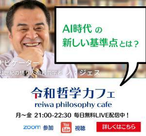 日本にオールイン勝負している韓国人の哲学者ノ・ジェス